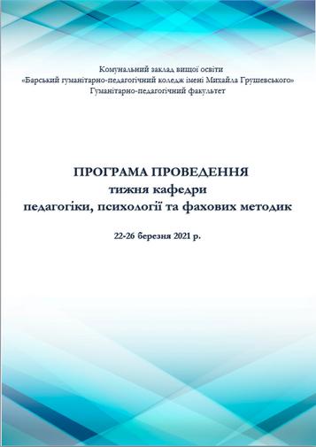 Програма проведення тижня кафедри педагогіки, психології та фахових методик