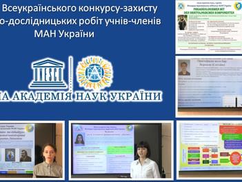 Обласний конкурс-захист учнівських науково-дослідницьких проєктів завершився