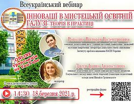 18.03.2021 Вс_вебінар.png