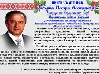 Вітання директору коледжу Савчуку Петру Нестеровичу