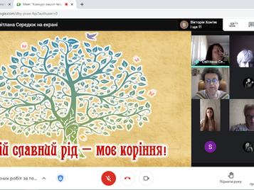 Конкурс-захист творчих робіт за темою «Мій славний рід – моє коріння»