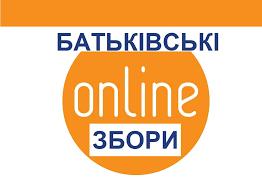 Батьківські збори в режимі online можливі!