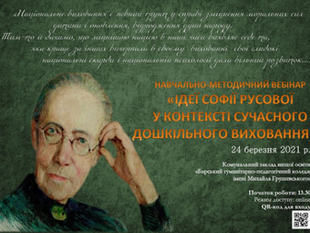 Ідеї Софії Русової в контексті сучасного дошкільного виховання