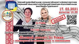 17.03.2021 Зоя Ружин.png