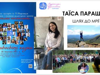 Творча зустріч із головною редакторкою проєкту «Аудіоказки українською»