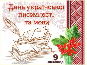 Відзначаємо День української писемності та мови