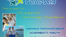 Навчально-практичний вебінар «Особливості роботи в Українському дитячому центрі «Молода гвардія»