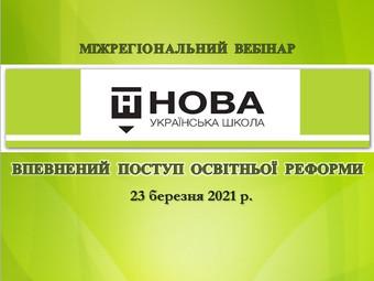 Міжрегіональний вебінар «НУШ: упевнений поступ освітньої реформи»