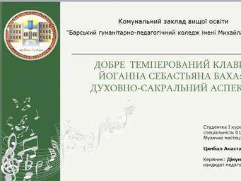 Ми разом у науковім «ланцюгу» співпраці закладів вищої освіти України