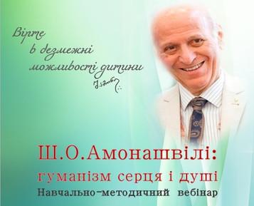 Навчально-методичний вебінар «Шалва Олександрович Амонашвілі: гуманізм серця і душі»