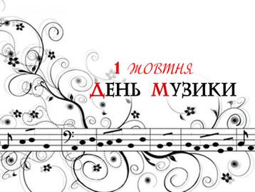 Музика – це міжнародна мова, зрозуміла всім