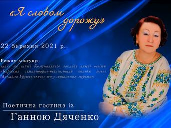 «Я СЛОВОМ ДОРОЖУ…» (поетична гостина із Ганною Дяченко)
