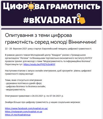 22 - 28 березня 2021 року в Україні проводиться Європейський тиждень цифрової грамотності.