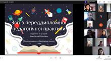 Підсумкова конференція з переддипломної педагогічної практики