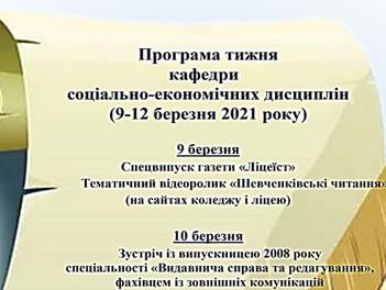 Програма тижня кафедри соціально-економічних дисциплін