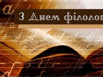 25 травня – День філолога