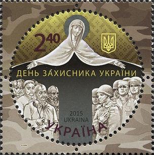 Stamps_of_Ukraine,_2015-46.jpg