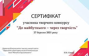 Сертифікат270321.jpg