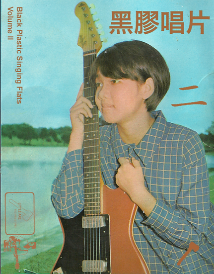 LAC•025 Black Plastic Singing Flats Volume II