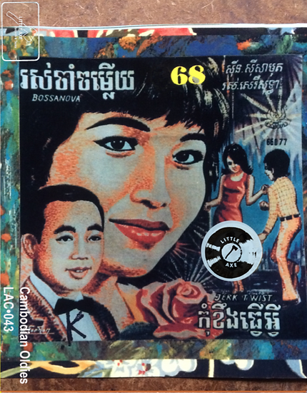 LAC•043 Cambodian Oldies