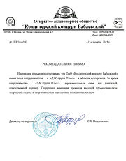 Бабаевский.jpg