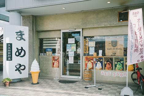 まめや総本店東加古川店