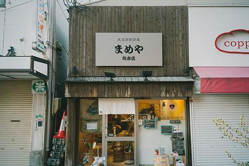 まめや総本店須磨店
