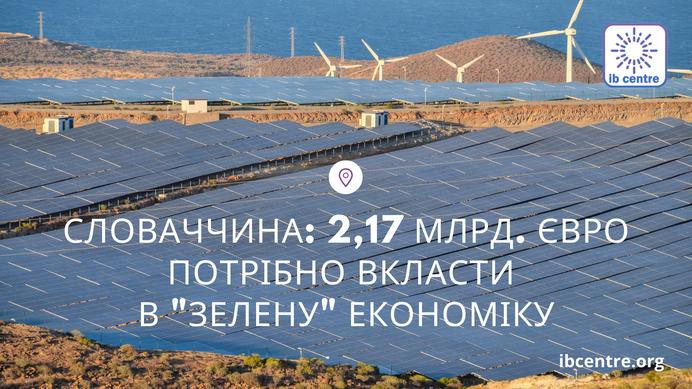 """Словаччина: """"Зелена"""" економіка отримує найбільше фінансування - 2,17 млрд євро"""