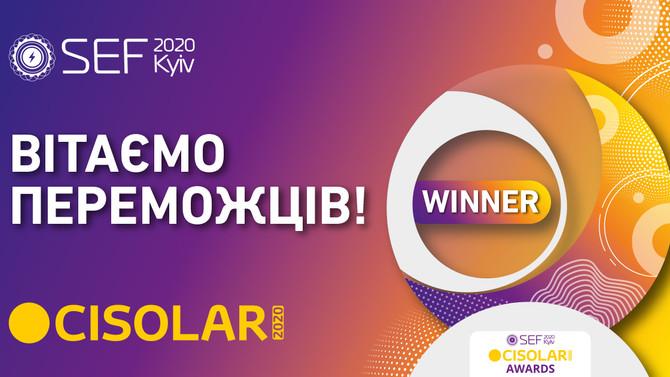На SEF&CISOLAR 2020 визначено кращі проєкти сталої енергетики Центральної та Східної Європи у 2020 р