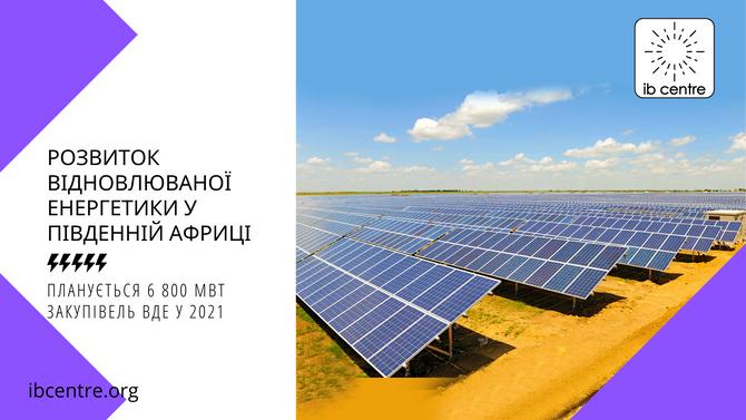 Південна Африка збирається закупити 6 800 МВт потужностей відновлюваної енергії