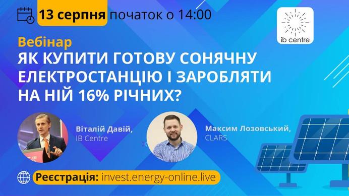 """Вебінар """"Як купити готову сонячну електростанцію і заробляти на ній 16% річних?"""""""