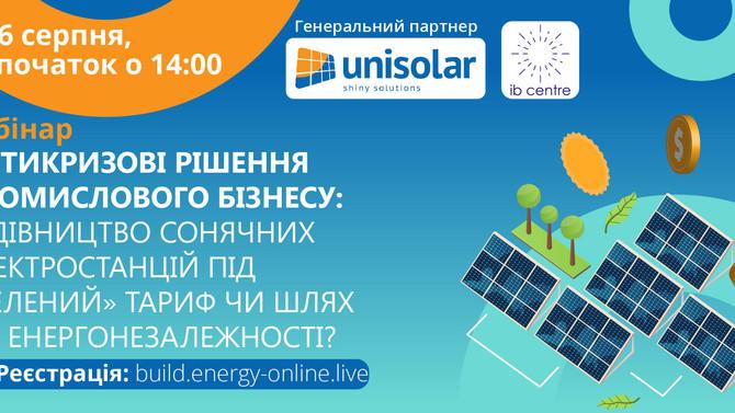 Гайд антикризових рішень промислового бізнесу сонячної енергетики від Unisolar
