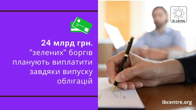 """Облігації на суму до 24 мільярдів гривень будуть випущені в Україні для сплати """"зелених"""" боргів"""