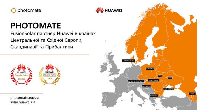 Photomate та Huawei представлять новітні технології підтримки енергосистеми на SEF&CISOLAR 2020