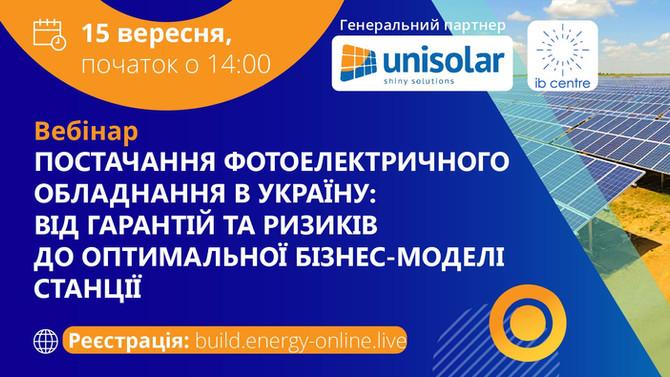 """Вебінар """"Постачання фотоелектричного обладнання в Україну: від гарантій та ризиків до оптимальн"""