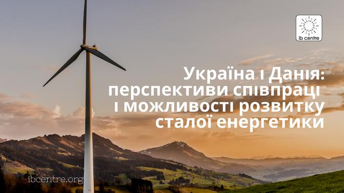 Україна і Данія розширять співпрацю в галузі відновлюваної енергетики у 2021 році