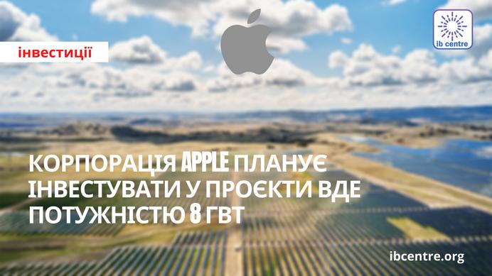 Apple повідомила про перехід 110 своїх постачальників на відновлювані джерела енергії