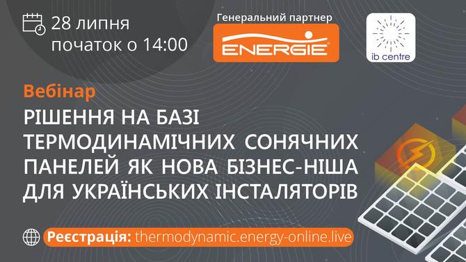 """Вебінар """"Рішення на базі термодинамічних сонячних панелей як нова бізнес-ланка для українських"""