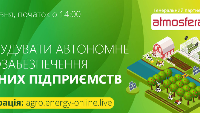 """Вебінар """"Як побудувати автономне енергозабезпечення аграрних підприємств"""" за участю компан"""