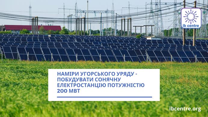 Угорщина планує пришвидшити перехід з вугільних на сонячні електростанції до 2025 року