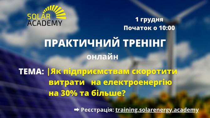 """Практичний вебінар """"Як підприємствам скоротити витрати   на електроенергію на 30% та більше?"""""""