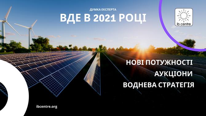 Найважливіші зміни у «зеленій» енергетиці в Україні у 2021 році