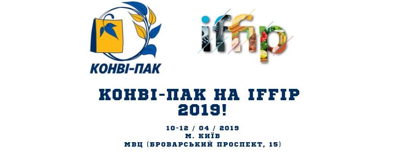 Виставка IFFIP, Київ, 10-12 квітня 2019 року