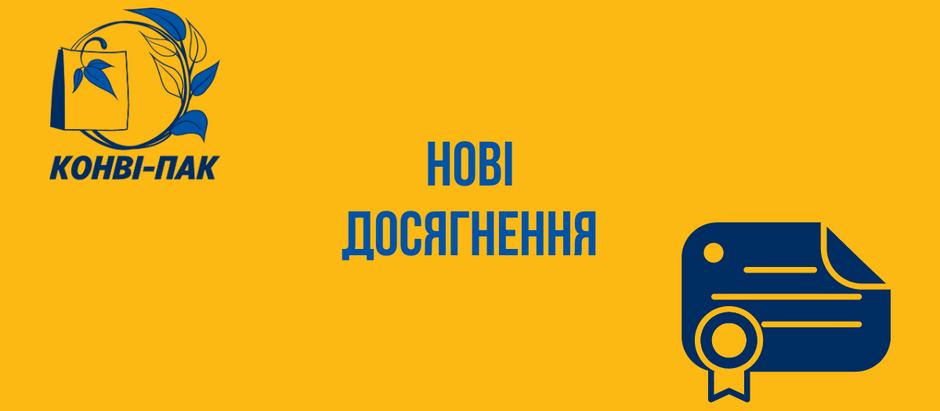 "ТОВ ""Конві-ПАК"" тепер є членом Київської та Української Торгово-промислових палат!"