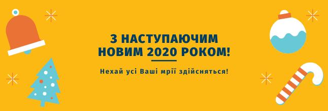 """Графік роботи ТОВ """"Конві-ПАК"""" в новорічні свята 2019-2020"""