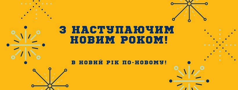 """Графік роботи ТОВ """"Конві-ПАК"""" в новорічні свята"""