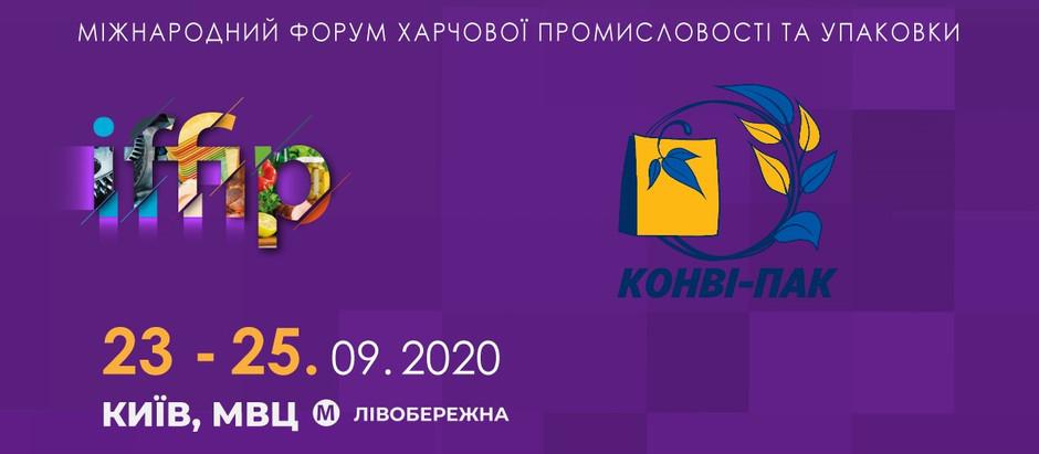 """ТОВ """"КОНВІ-ПАК"""" НА IFFIP-2020"""
