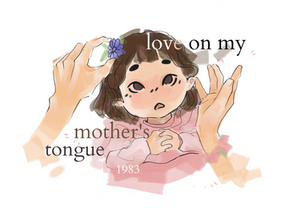 love on my mother's tongue, 1983