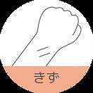 case_kizu.png