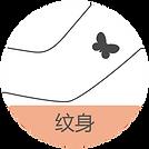 case_tattoo_chn.png